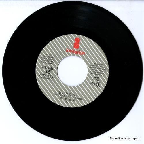 KYOMOTO, MASAKI kanashimi irono VIHX-1648 - disc