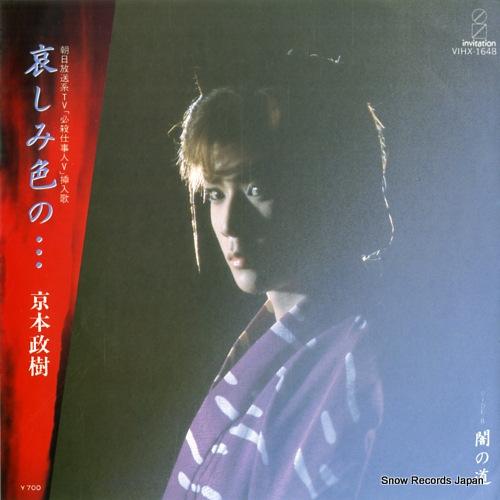 KYOMOTO, MASAKI kanashimi irono VIHX-1648 - front cover