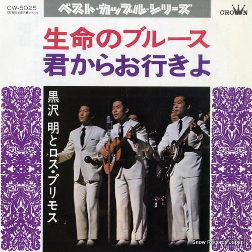 KUROSAWA AKIRA, AND LOS PRIMOS inochi no blues CW-5025 - front cover