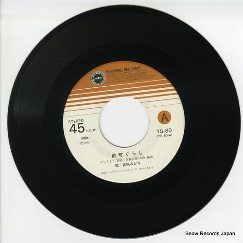 MASAKI, MIDORI yoimachi gurashi YS-80 - disc