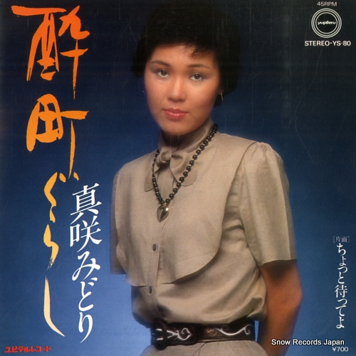 MASAKI, MIDORI yoimachi gurashi YS-80 - front cover