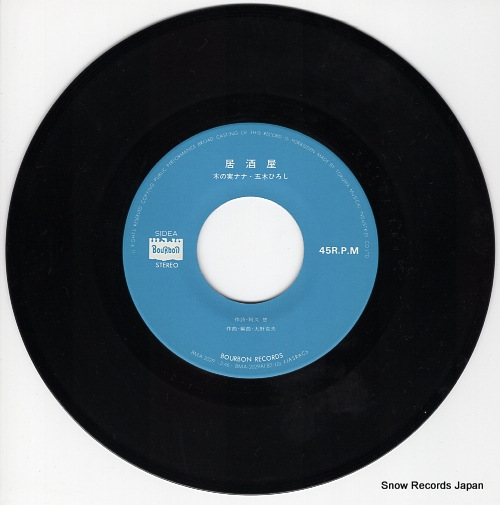 KINOMI, NANA, AND HIROSHI ITSUKI izakaya BMA-2029 - disc