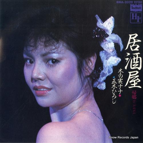 KINOMI, NANA, AND HIROSHI ITSUKI izakaya BMA-2029 - front cover