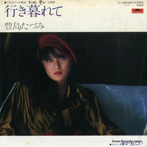 TOYOSHIMA, TAZUMI ikikurete DR6358 - front cover