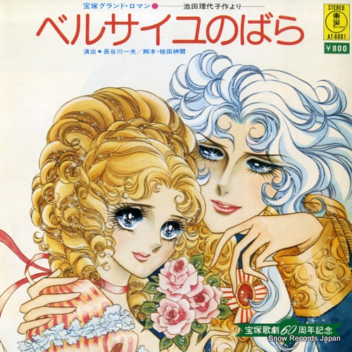 TAKARAZUKA GRAND ROMAN versailles no bara AT-6001 - front cover