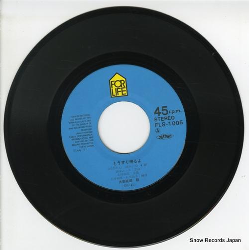 YOSHIDA, TAKURO mosugu kaeruyo FLS-1005 - disc