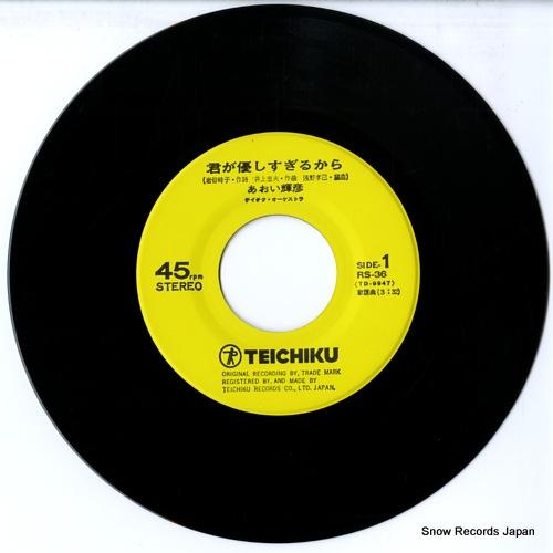 AOI, TERUHIKO kimi ga yasashisugirukara RS-36 - disc