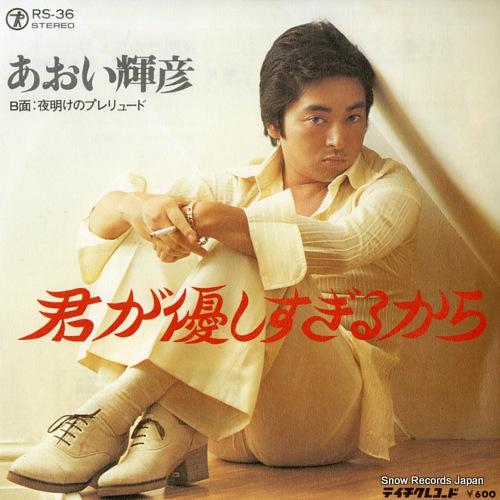AOI, TERUHIKO kimi ga yasashisugirukara RS-36 - front cover