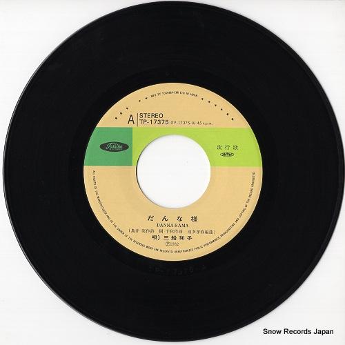 MIFUNE, KAZUKO danna sama TP-17375 - disc