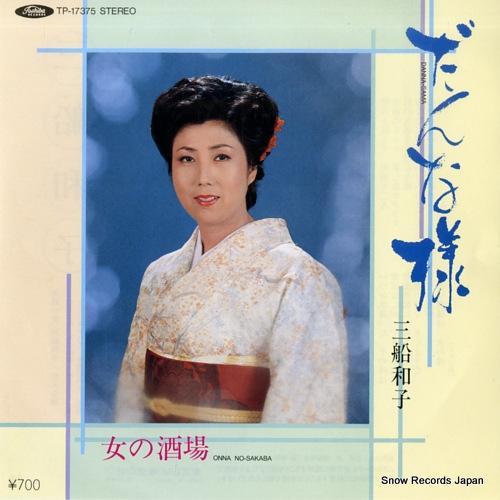 MIFUNE, KAZUKO danna sama TP-17375 - front cover