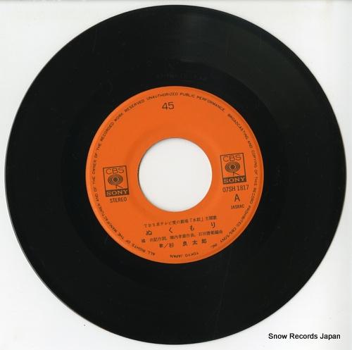 SUGI, RYOTARO nukumori 07SH1817 - disc