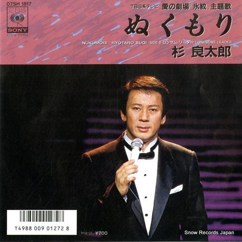 SUGI, RYOTARO nukumori 07SH1817 - front cover