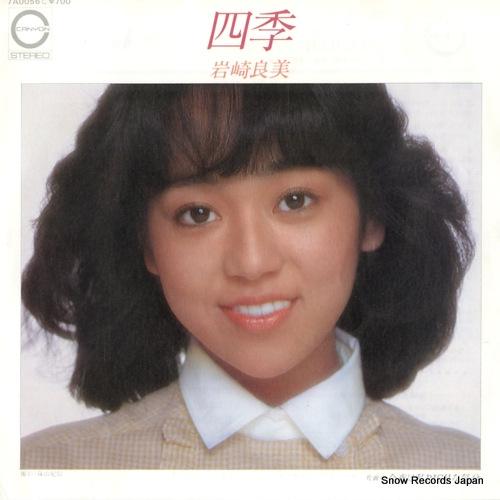 IWASAKI, YOSHIMI shiki 7A0056 - front cover