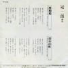 KANMURI, JIRO dokyobune AH-232 - back cover