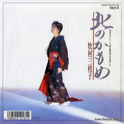 MAKIMURA, MIEKO kita no kamome 07TR-1176 - front cover