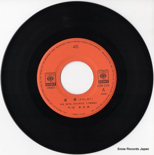 SUGI, RYOTARO michishirube 07SH1729 - disc