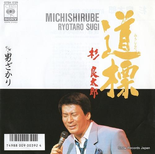 SUGI, RYOTARO michishirube 07SH1729 - front cover