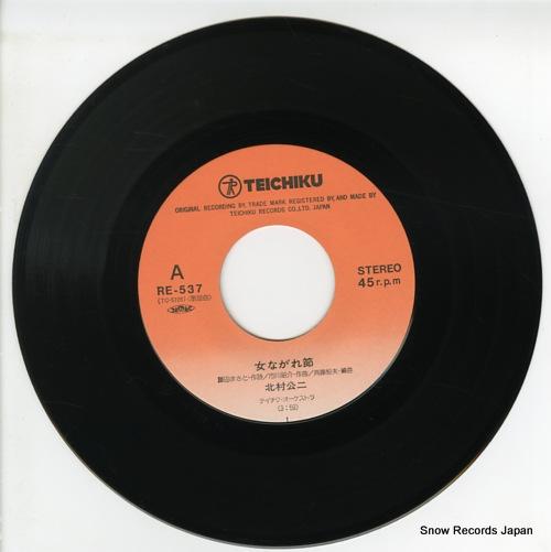KITAMURA, KOJI onna nagarebushi RE-537 - disc
