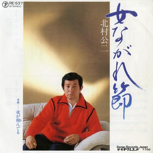 KITAMURA, KOJI onna nagarebushi RE-537 - front cover