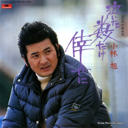 KOBAYASHI, AKIRA naita kazudake shiawase ni 7DX1194 - front cover