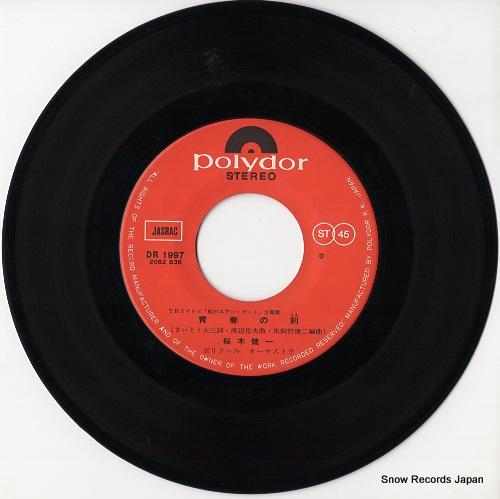 SAKURAGI, KENICHI seishun no toki DR1997 - disc