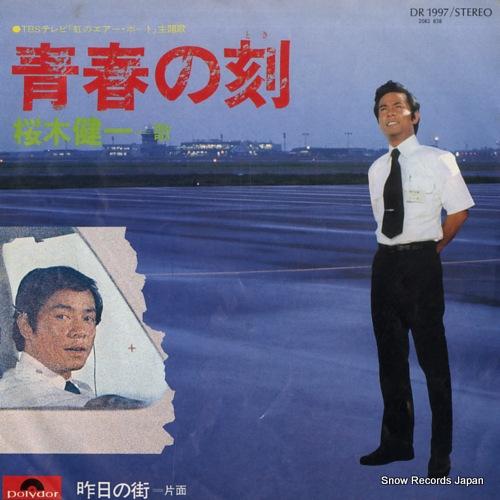 SAKURAGI, KENICHI seishun no toki DR1997 - front cover