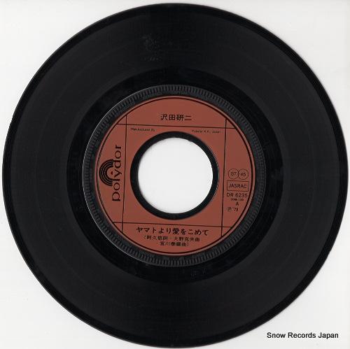 SAWADA, KENJI yamato yori ai wo komete DR6235 - disc