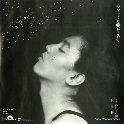 SAWADA, KENJI yamato yori ai wo komete DR6235 - front cover
