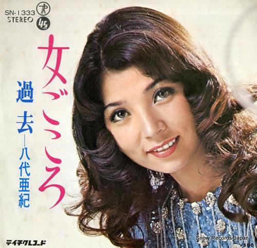 YASHIRO, AKI onna gokoro SN-1333 - front cover