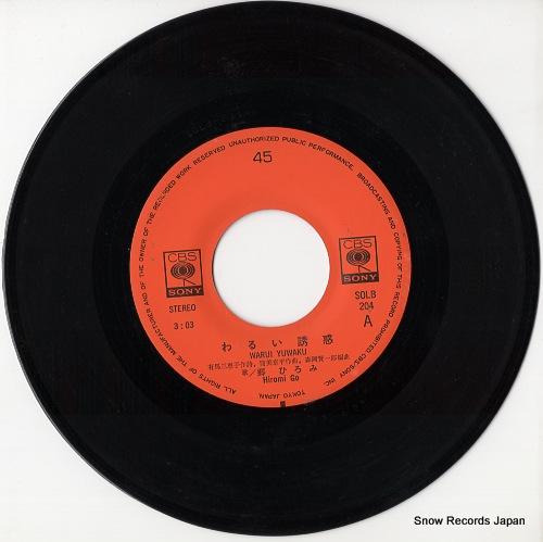 GO, HIROMI warui yuwaku SOLB204 - disc
