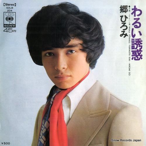 GO, HIROMI warui yuwaku SOLB204 - front cover