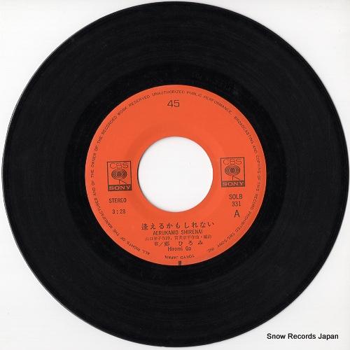GO, HIROMI aerukamoshirenai SOLB331 - disc
