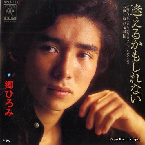 GO, HIROMI aerukamoshirenai SOLB331 - front cover