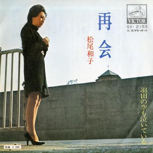 MATSUO, KAZUKO saikai SV-2153 - front cover