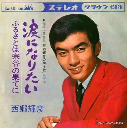SAIGO, TERUHIKO namida ni naritai CW-430 - front cover