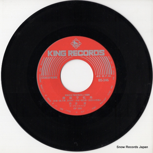 TAKAKURA, KEN karajishi botan BS-346 - disc