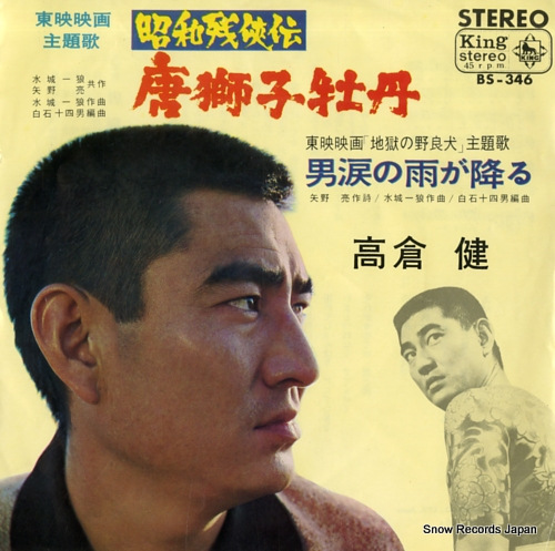 TAKAKURA, KEN karajishi botan BS-346 - front cover
