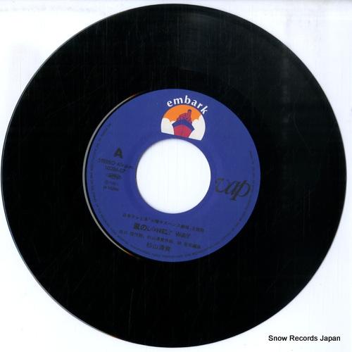 SUGIYAMA, KIYOTAKA kaze no lonely way 10286-07 - disc