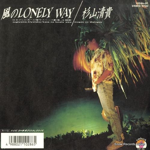 SUGIYAMA, KIYOTAKA kaze no lonely way 10286-07 - front cover