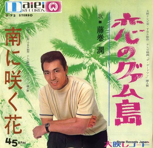 FUJIMAKI, JUN koi no guam to D-72 - front cover