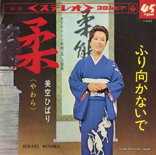 MISORA, HIBARI yawara SAS-396 - front cover