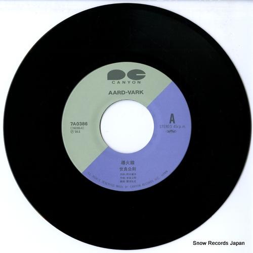 SERA, MASANORI dokasen 7A0386 - disc