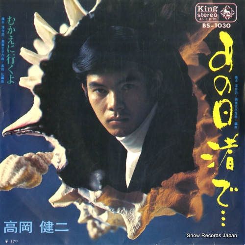 TAKAOKA, KENJI ano hi nagisa de BS-1030 - front cover