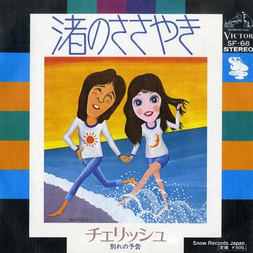 CHERISH nagisa no sasayaki SF-68 - front cover
