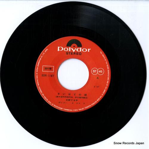 HINO, TERUKO saihate no mizuumi SDR-1187 - disc