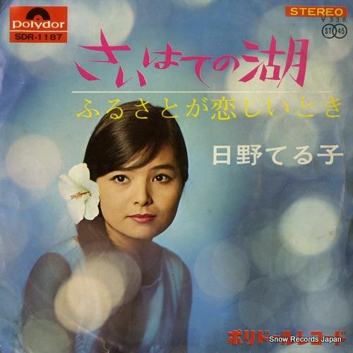 HINO, TERUKO saihate no mizuumi SDR-1187 - front cover
