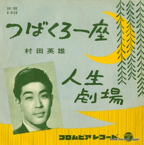 MURATA, HIDEO tsubakuro ichiza SA-186 - front cover