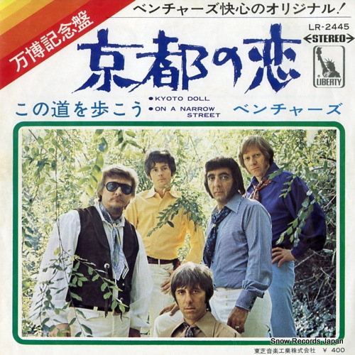VENTURES, THE kyoto doll LR-2445 - front cover