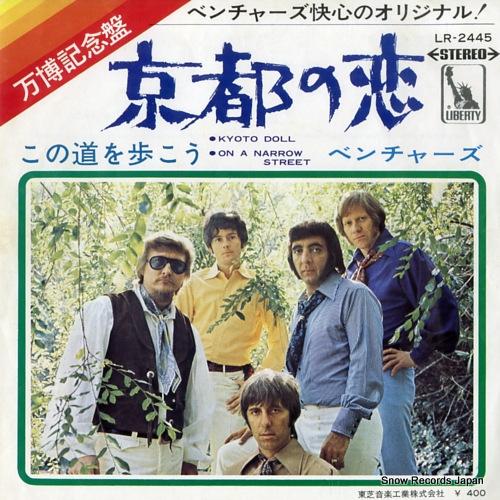 ザ・ベンチャーズ 京都の恋 LR-2445