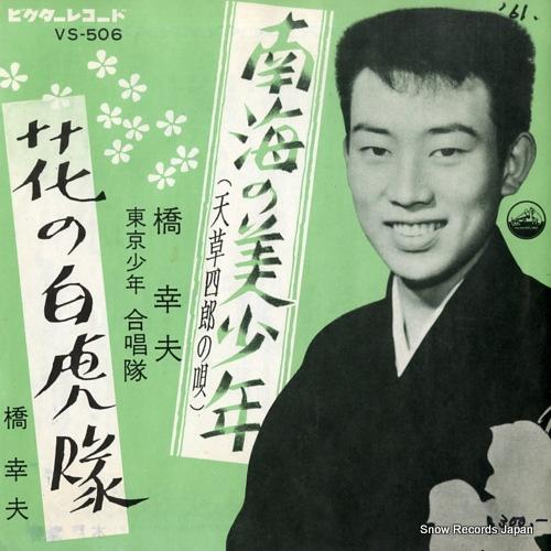 橋幸夫 南海の美少年の(天草四郎の唄) VS-506